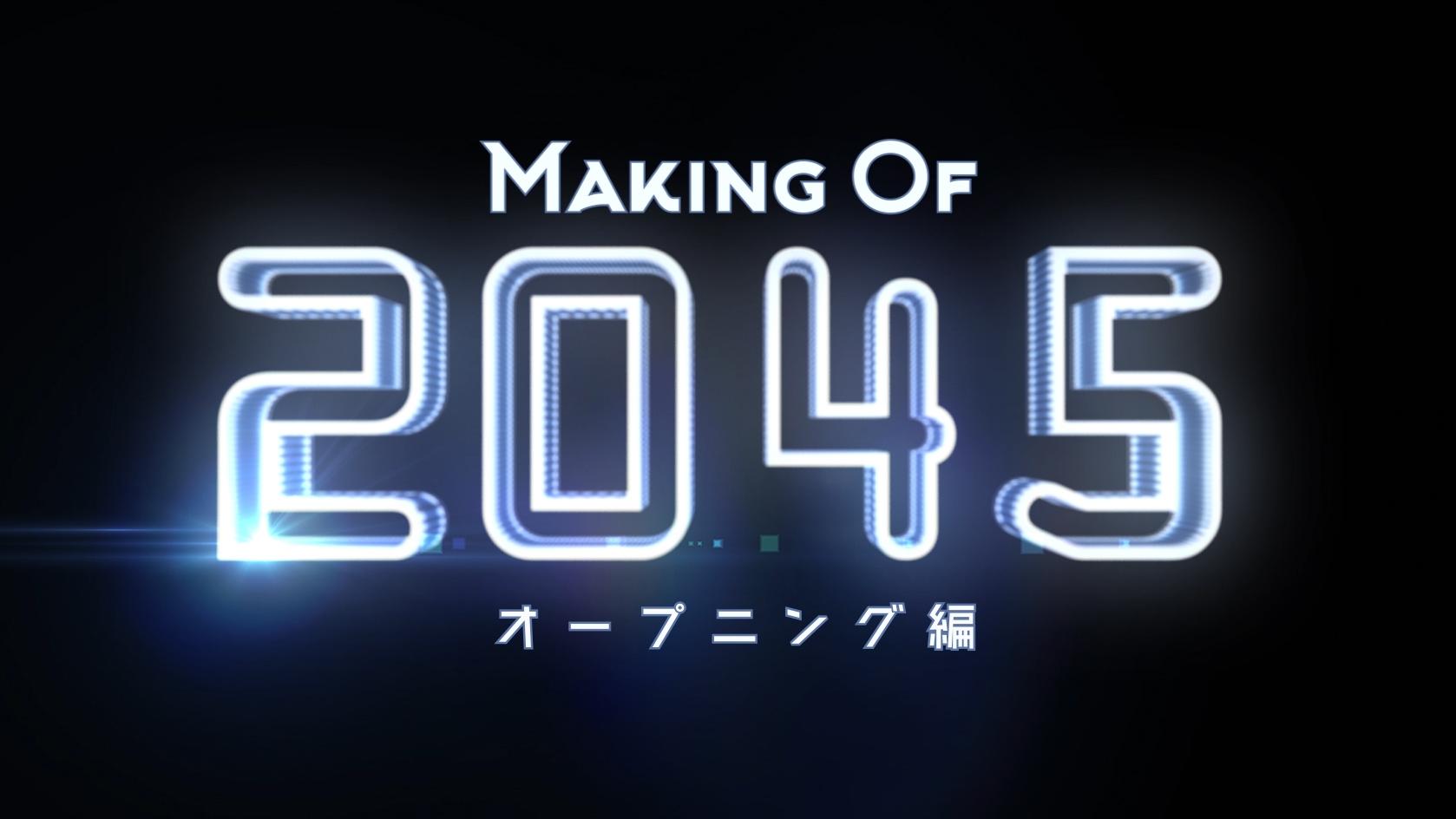 Making Of 2045 / Opening
