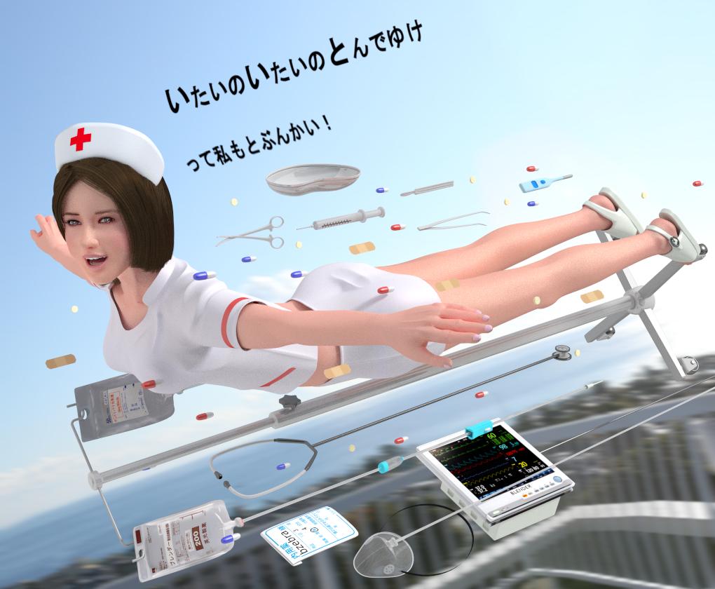空飛ぶ看護婦