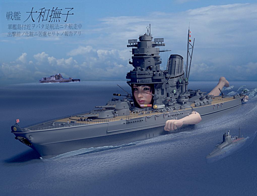 軍艦女と軍艦島