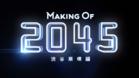 Making Of 2045 / Shibuya destruction